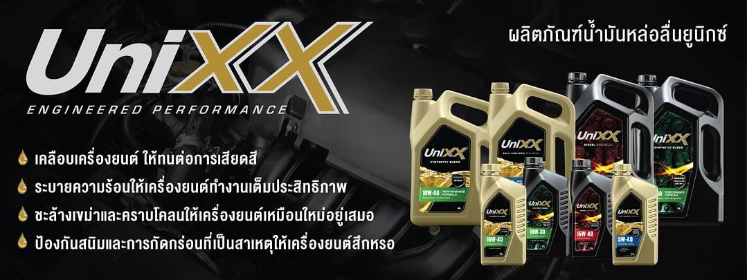 น้ำมันเครื่อง Unixx