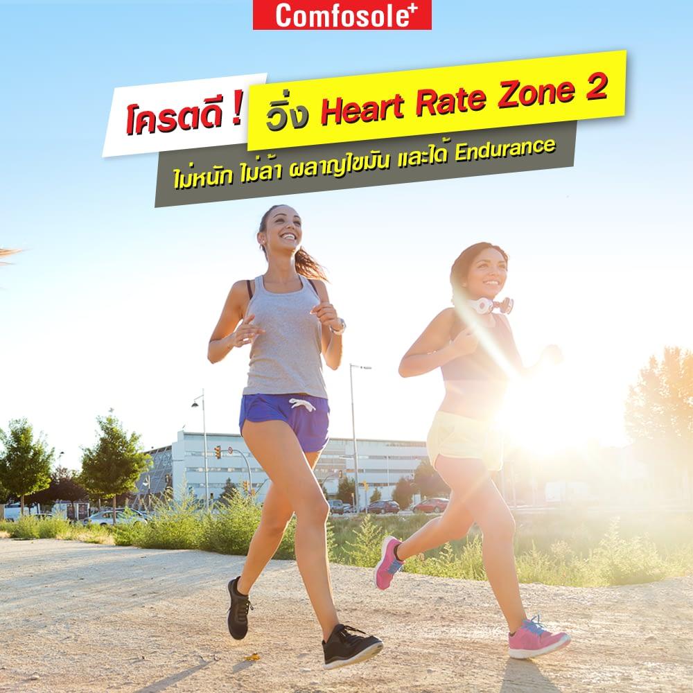 วิ่ง zone2
