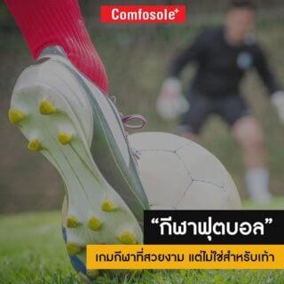 Comfosole ฟุตบอล