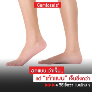 comfosole ช่วย เท้าแบน