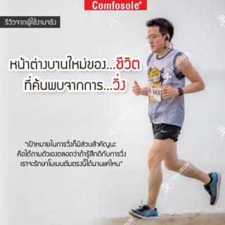 Content รีวิว Comfosole วิ่ง