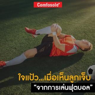 ฟุตบอลเด็ก บาดเจ็บ comfosole
